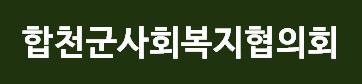 합천군사회복지협의회